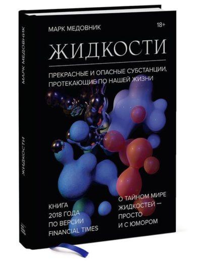 nauchno-populyarnaya-literatura - Жидкости. Прекрасные и опасные субстанции, протекающие по нашей жизни -