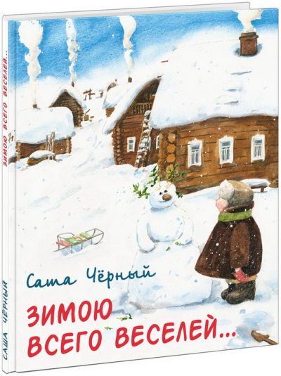 detskaya-hudozhestvennaya-literatura - Зимою всего веселей... -