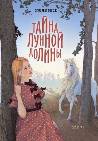 detskie-knigi - Лунная долина и волшебные тайны старинного особняка. Трилогия Элизабет Гоудж -