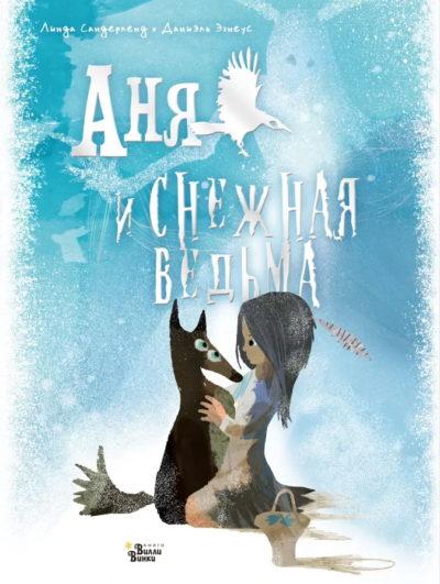detskaya-hudozhestvennaya-literatura - Аня и снежная ведьма -