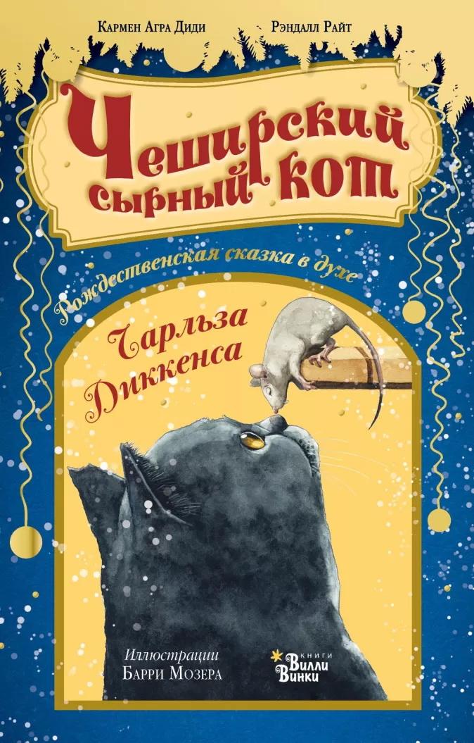 detskaya-hudozhestvennaya-literatura - Чеширский сырный кот. Рождественская сказка в духе Чарльза Диккенса -