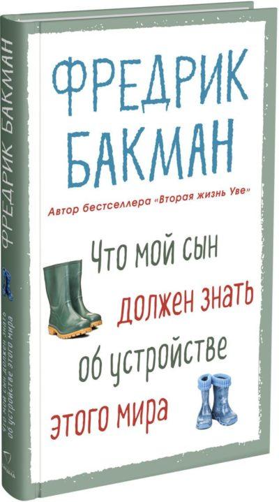 sovremennaya-literatura - Что мой сын должен знать об устройстве этого мира -