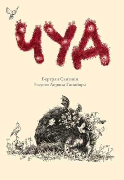 detskaya-hudozhestvennaya-literatura - Чуд -