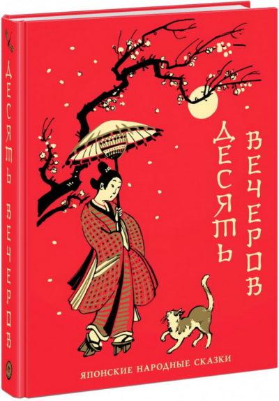 detskaya-hudozhestvennaya-literatura - Десять вечеров. Японские народные сказки -