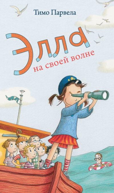 detskaya-hudozhestvennaya-literatura - Элла на своей волне -