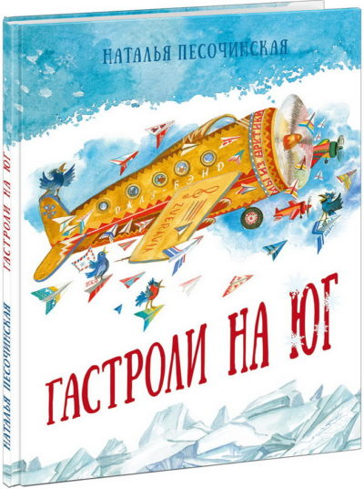 picture-books - Гастроли на юг -
