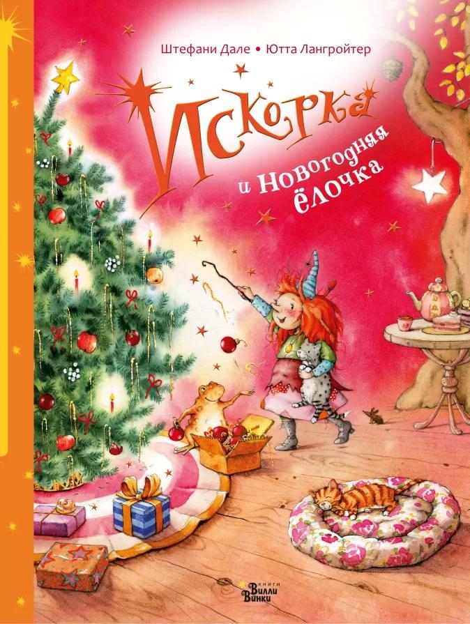 detskaya-hudozhestvennaya-literatura - Искорка и новогодняя елочка -