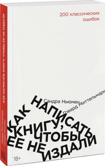 pisatelstvo - Как написать книгу, чтобы ее не издали -