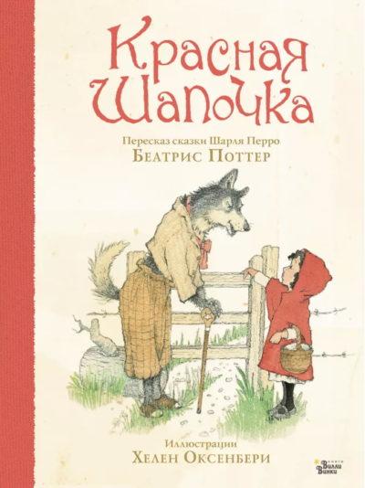 detskaya-hudozhestvennaya-literatura - Красная Шапочка -