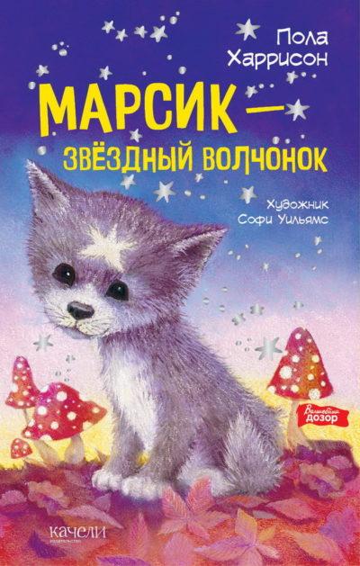 detskaya-hudozhestvennaya-literatura - Марсик - звездный волчонок -