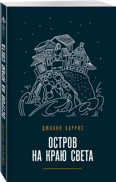 sovremennaya-zarubezhnaya-literatura - Остров на краю света -