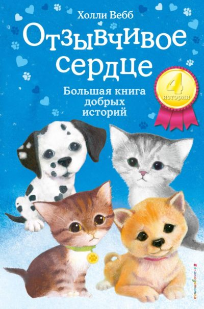 detskaya-hudozhestvennaya-literatura - Отзывчивое сердце. Большая книга добрых историй -