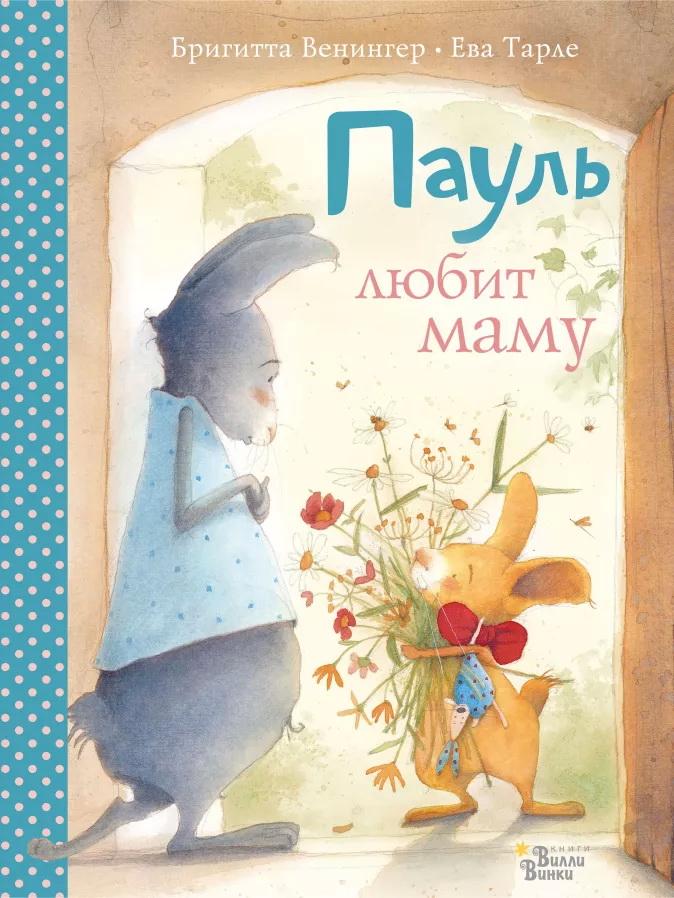 detskaya-hudozhestvennaya-literatura - Пауль любит маму -