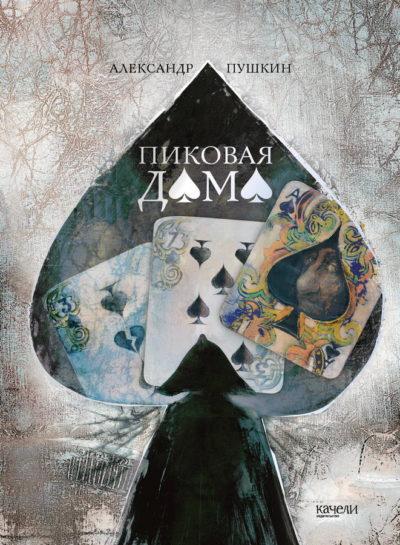 klassicheskaya-literatura - Пиковая дама -