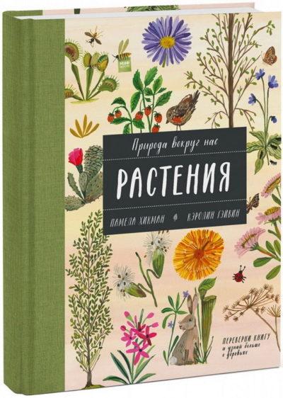 detskij-non-fikshn - Природа вокруг нас. Растения и Деревья (2 книги в 1 томе-перевертыше) -