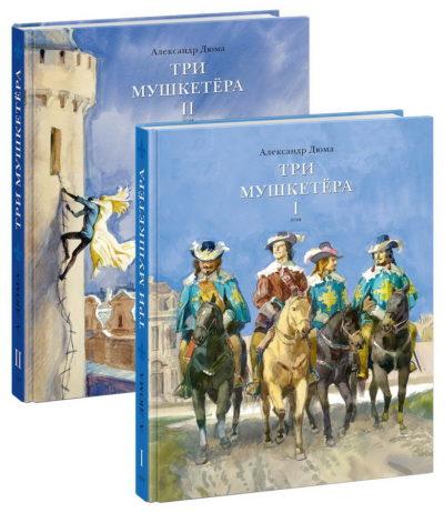 klassicheskaya-literatura - Три мушкетера. В 2-х томах -