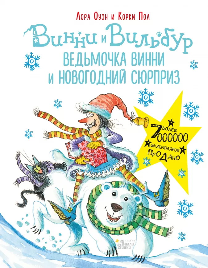 detskaya-hudozhestvennaya-literatura - Ведьмочка Винни и новогодний сюрприз -