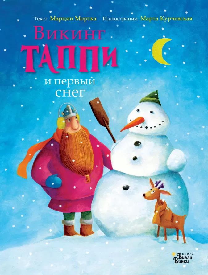 detskaya-hudozhestvennaya-literatura - Викинг Таппи и первый снег -