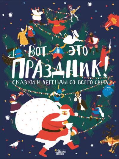 detskij-non-fikshn - Вот это праздник! Сказки и легенды со всего света -