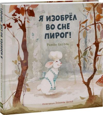 picture-books - Я изобрел во сне пирог! -