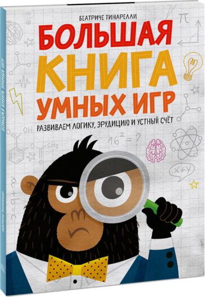 nastolnye-igry - Большая книга умных игр. Развиваем логику, эрудицию и устный счет -