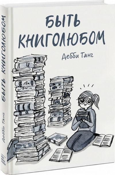 knizhnye-obzory - 10 цитат о буднях книголюба - комиксы