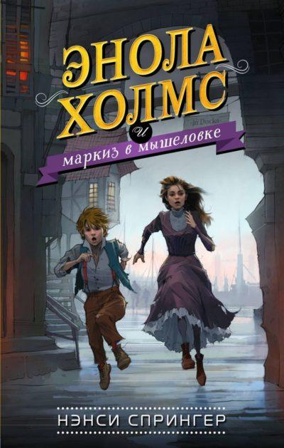 detskaya-hudozhestvennaya-literatura - Энола Холмс и маркиз в мышеловке -