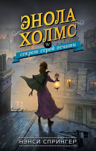 detskaya-hudozhestvennaya-literatura - Энола Холмс и секрет серой печати -