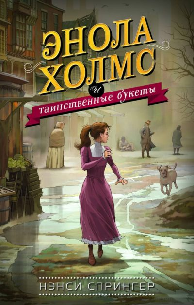 detskaya-hudozhestvennaya-literatura - Энола Холмс и таинственные букеты -
