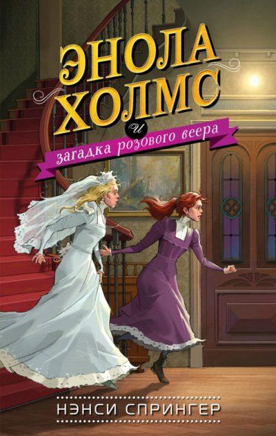 detskaya-hudozhestvennaya-literatura - Энола Холмс и загадка розового веера -