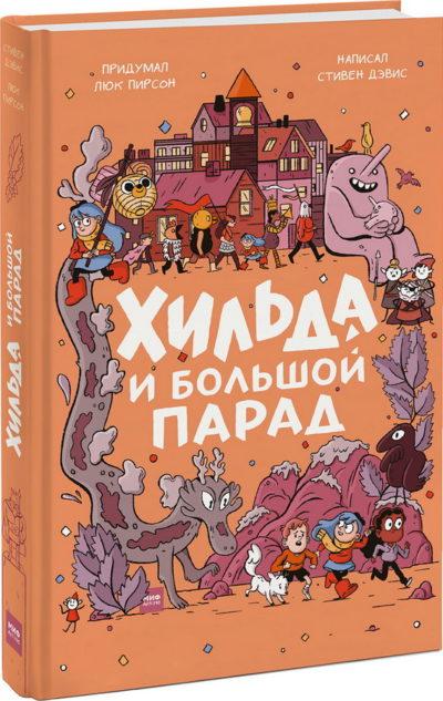 detskaya-hudozhestvennaya-literatura - Хильда и Большой парад -