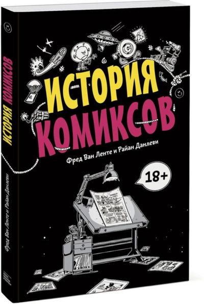 iskusstvo - История комиксов -