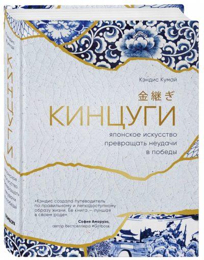 tvorcheskoe-razvitie - Кинцуги. Японское искусство превращения неудачи в победы -