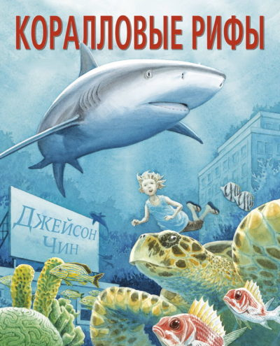 picture-books - Коралловые рифы -