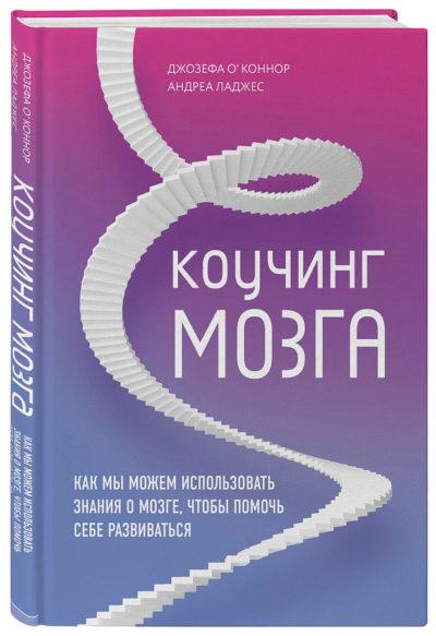 nauchno-populyarnaya-literatura - Коучинг мозга -