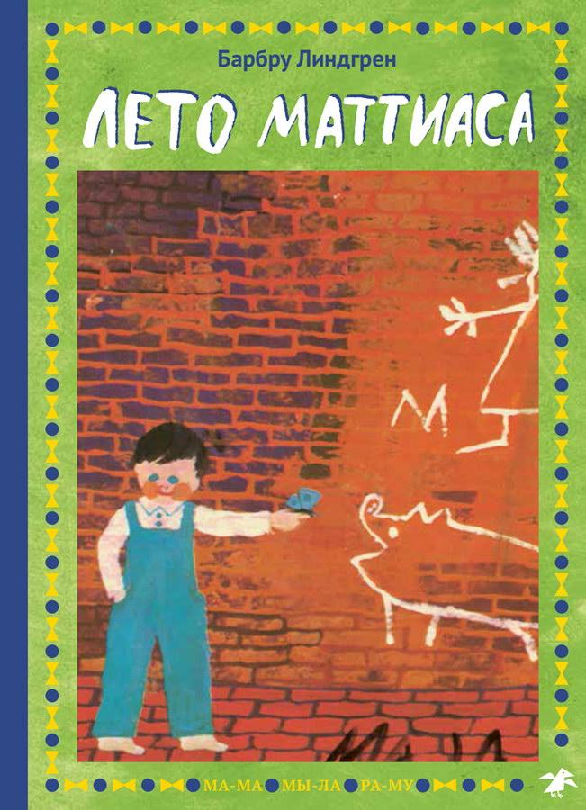 detskaya-hudozhestvennaya-literatura - Лето Маттиаса -