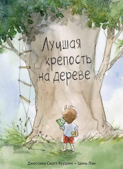 picture-books - Лучшая крепость на дереве -
