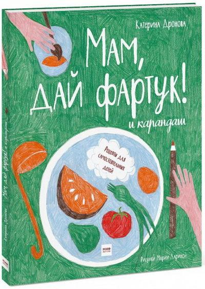 kulinarnoe-iskusstvo, tvorchestvo-s-detmi - Мам, дай фартук! и карандаш -