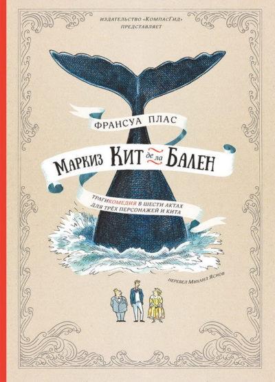 detskaya-hudozhestvennaya-literatura - Маркиз Кит де ла Бален -