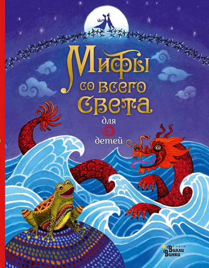 detskaya-hudozhestvennaya-literatura - Мифы со всего света для детей -