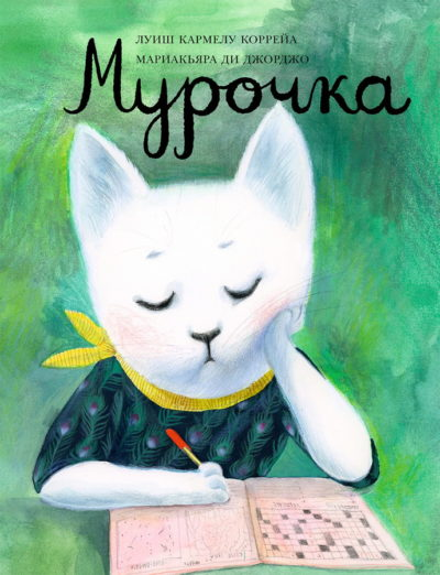 picture-books - Мурочка -