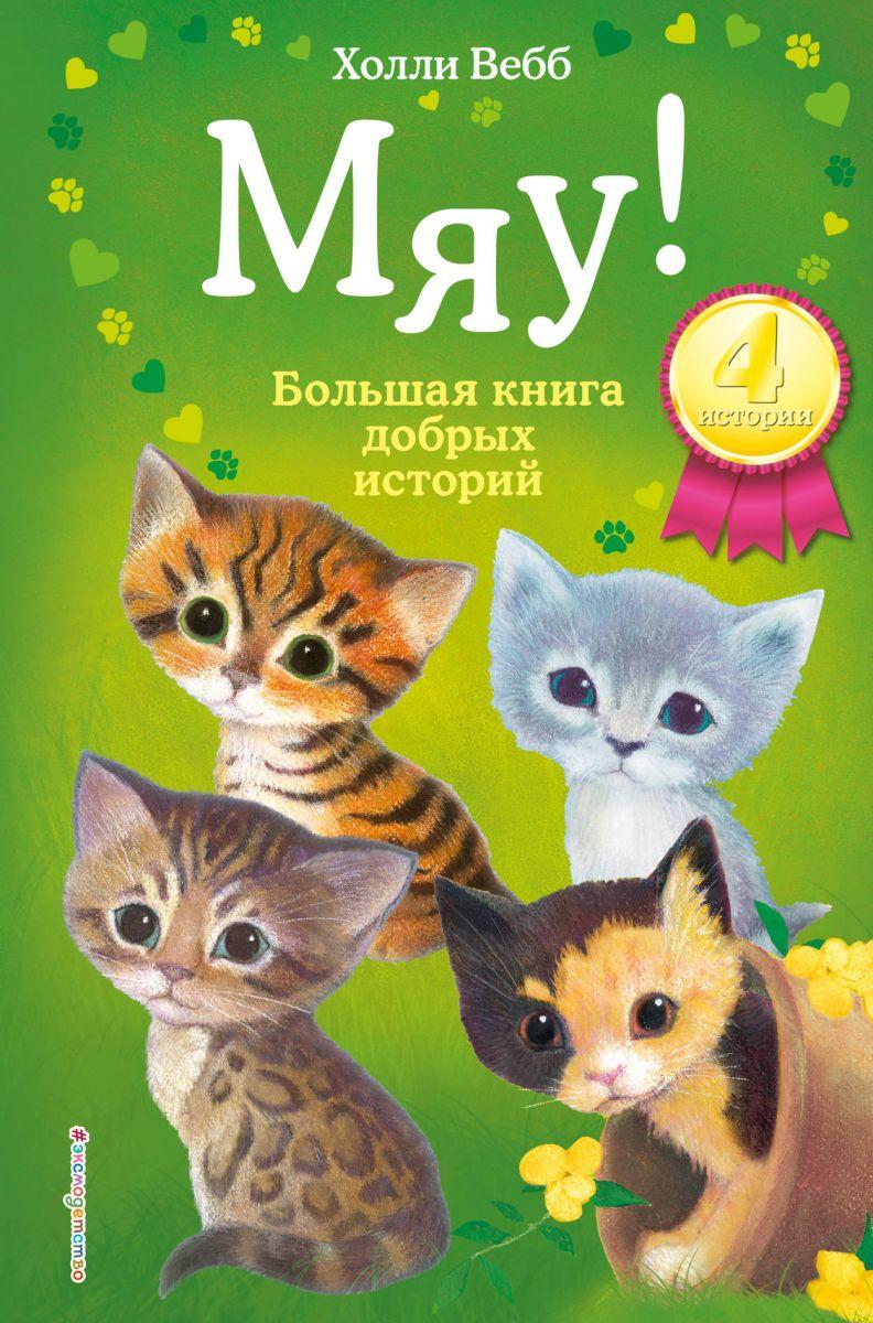 detskaya-hudozhestvennaya-literatura - Мяу! Большая книга добрых историй -