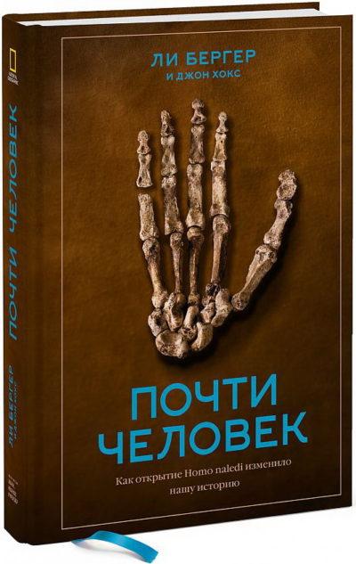 iskusstvo - Почти человек. Как открытие Homo naledi изменило нашу историю -