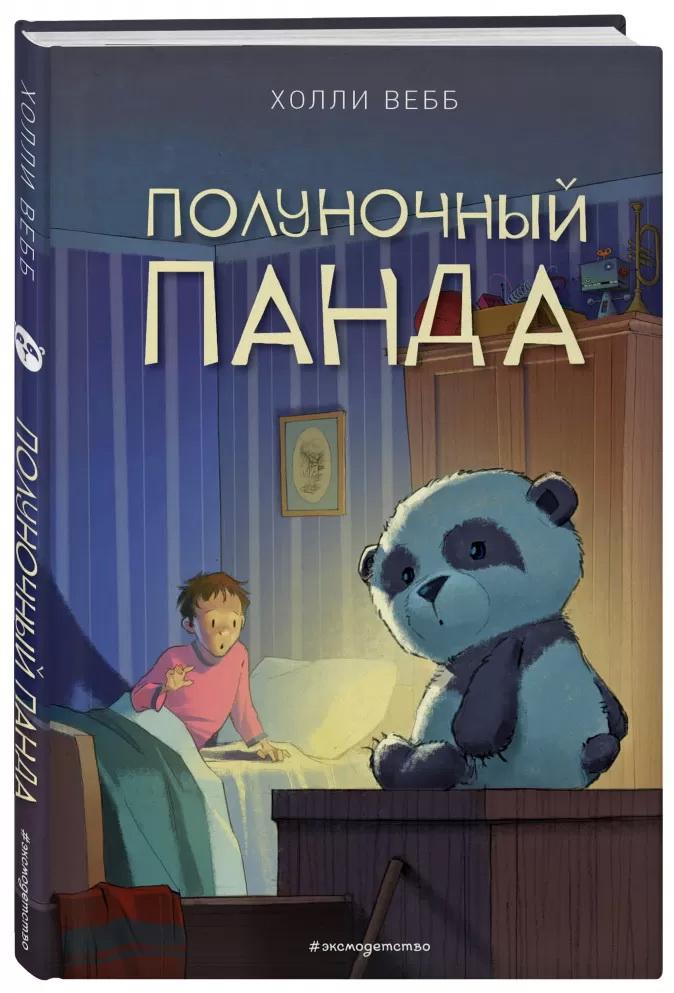 detskaya-hudozhestvennaya-literatura - Полуночный панда -