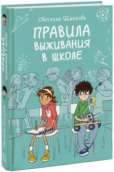 komiksy - Правила выживания в школе -