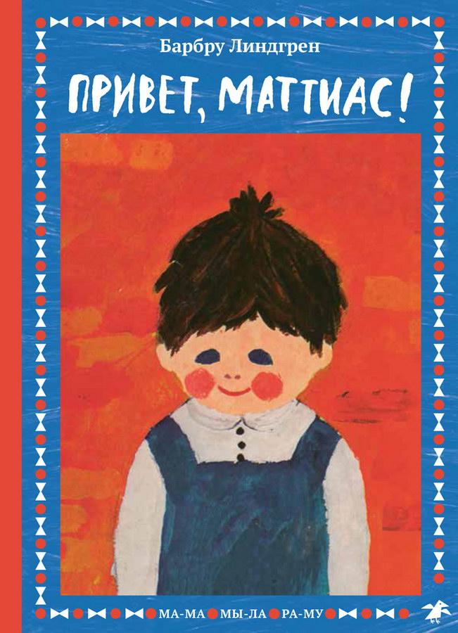 detskaya-hudozhestvennaya-literatura - Привет, Маттиас! -