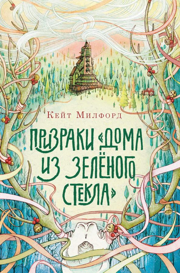 """detskaya-hudozhestvennaya-literatura - Призраки """"Дома из зеленого стекла"""" -"""