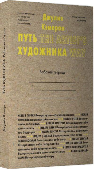 tvorcheskoe-razvitie - Путь художника. Рабочая тетрадь -
