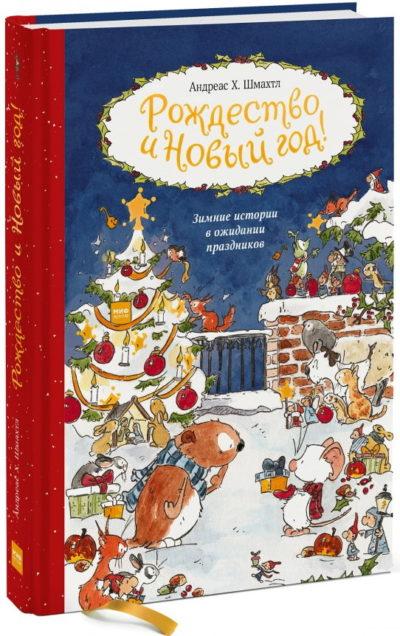 detskaya-hudozhestvennaya-literatura - Рождество и Новый год -