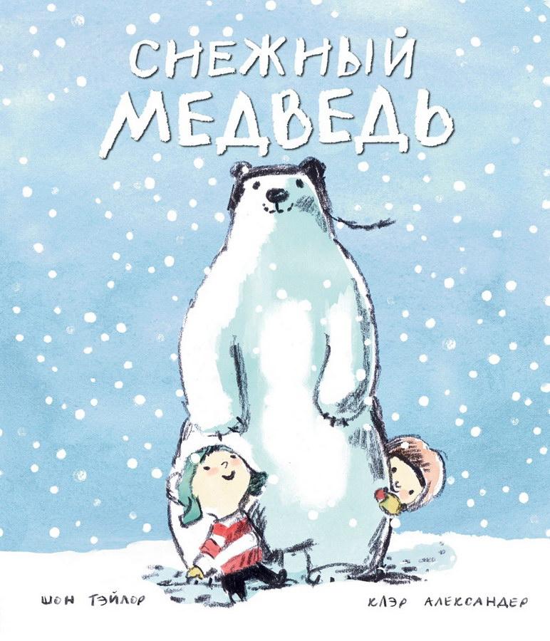 picture-books - Снежный медведь -